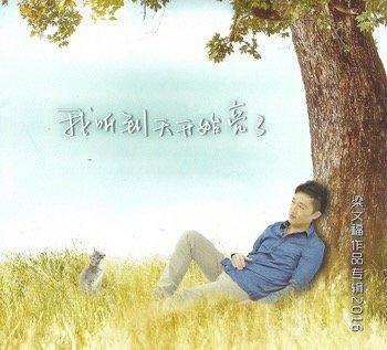 wenfu_cd_2016_cover350.jpg